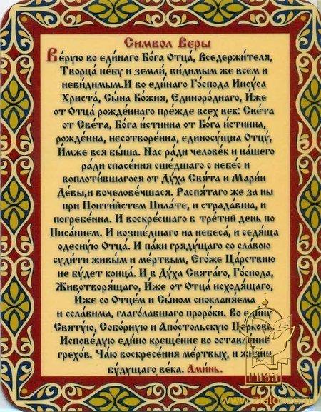 Молитва Верую Текст